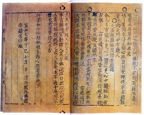 Korean_book-Jikji-Selected_Teachings_of_Buddhist_Sages_and_Seon_Masters-1377